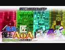 【週刊Minecraft】最強の匠は俺だAoA!異世界RPGの世界でカオス実況!#40【4人実況】