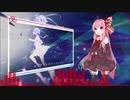 【Synthesizer V】Scattered Glass【琴葉茜】