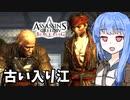 【アサシンクリード4】琴葉姉妹の優雅な海賊日誌#18