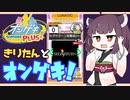 【オンゲキSUMMER PLUS】きりたんとオンゲキ!セガサターン起...