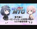 【MTG初心者向け】まりのりMTG 番外編2 ~ゼンディカーの夜明け・リミテ環境考察~