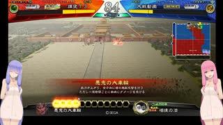 【三国志大戦】琴葉葵の中国旅行記R-5-【VOICEROID実況】