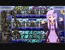 FF6 魔法のみ全裸ガールズ一人旅AS1 Part21 クレーン