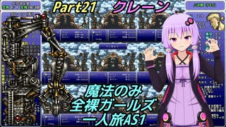 FF6 魔法のみ全裸ガールズ一人旅AS1 Part2