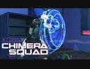 古明地エイリアン警察24時【XCOM:CS】【ゆっくり実況】#4