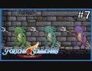 【実況】フォーチュンサモナーズ~アルチェの精霊石~ #7【Fortune Summoners】