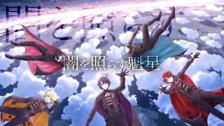 【立体音響】アスノヨゾラ哨戒班 / ぷりだむ