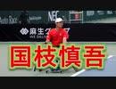 国枝慎吾VS藤本佳伸!!第33回飯塚国際車いすテニス・ジャパンオープン!!【ニコニコ動画】