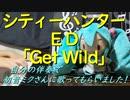 シティーハンターED「Get Wild」を自分の伴奏で初音ミクさんに歌ってもらいました!