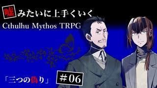 【クトゥルフ神話TRPG】三つの偽り #6【う