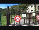 【険道探索】神奈川県道・山梨県道729号山北山中湖線 その1 【切通峠】