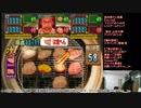 焼肉奉行(PS)に挑戦【Vol.109】マスクドうみうっみのレトロゲームチャンプ