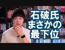 国民人気No.1…のはずだった石破茂さん、自民党総裁選でまさかの最下位