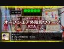 【東京タワー】「オープンエア外階段ウォーク」RTA【星乃すたりあ】