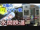 【水間鉄道】知る人ぞ知る、大阪貝塚のローカル鉄道【VOICEROID鉄道】