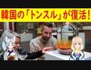 【韓国の反応】全然恥ずかしくないよ!韓国の伝統酒、「トンスル」がスウェーデンで復活!作る時の臭いは非常に酷かった・・・【世界の〇〇にゅーす】【youtubeは不適切&削除済】