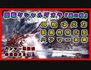 【MHWI】嵐の棺:歴戦クシャルダオラ討伐プレイ:耳栓、雷属性特化ハンマー編【モンハンワールド:アイスボーン】