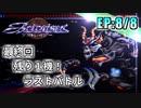 【実況】名作レトロゲーム「アクトレイザー」で神となる!【EP:8/8】