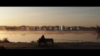 ひとりぼっちの夜明け/はす3s feat.初音ミク