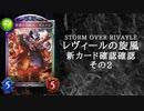 【シャドウバース】 新カードパック<レヴィ―ルの旋風>カード確認 その2【ゆっくり雑談】