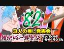 関西人3人が俺屍実況・第82回【雑把柄一族創伝】