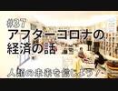 #37[全編]1億円をつくる道はだれにでも開かれている!? アフターコロナのお金の話