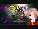 【ゲーム実況】ようきにサルになりましょう2【Ancestors: The...