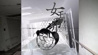 【CoC第六版】女王の卵~第0話【わっしょ