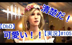 【DbD】ケイトの新スキンが可愛い!【実況
