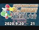 スーパーマリオワールドRTA新人大会 MV「発売30周年企画」9/20~21開催