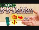 タカラトミー新プロジェクト「BM」は・・・ビービーダマン
