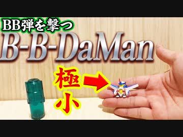 『タカラトミー新プロジェクト「BM」は・・・ビービーダマン』のサムネイル