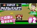 【実況】休日のおっさんのスーパーマリオカート 100cc編 第2話【ごっきソロ/ニコ生/9月13日配信分】