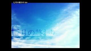 【ニコカラ】 七月の終わり 【onvocal】