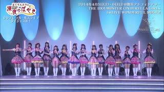 シンデレラガールズライブダイジェスト!1st〜3rdライブ