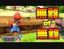 【マリオカート8DX】頭文字G-最強最速伝説-Stage23【Boring】