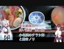 東北姉妹の食い道楽 第二話 小名浜のチラシ丼と焼きノリ