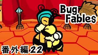 【ペーパーな虫のRPG】▼Bug Fables▼を楽しく実況【番外編22】