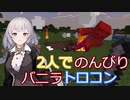 【Minecraft】2人でのんびりバニラでトロコン【紲星あかり実況】part1