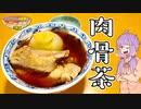 【第一回スパイス祭】肉骨茶(バクテー)【ゆかりさんの夜食はスープです!7杯目】