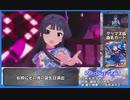 ミリシタ日記動画(2020/09/14「最上静香 誕生日」回)