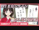 【7分まとめ】575オンラインで他人と共作したBL俳句傑作選【...