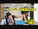 ミンゴスが三宅麻理恵さんが語る『君への詩』秘話で泣く【第120回オマケ放送】