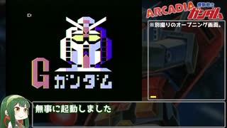 【アルカディア】機動戦士ガンダムRTA 2分