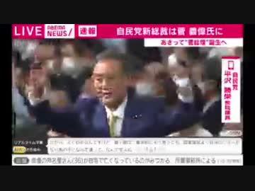 『菅総理大臣誕生おめでとう 緊急生放送総裁選挙』のサムネイル
