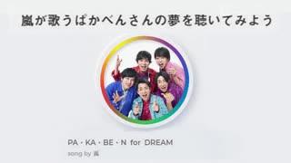 A・NA・TA for DREAM作品集