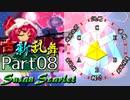 【凶悪MUGEN・神ランク】古新乱舞 -Conflict of Period-【Part8】