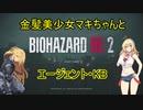 【バイオハザードRE:2】金髪美少女マキちゃんとエージェント・KB【VOICEROID実況】