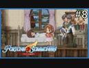 【実況】フォーチュンサモナーズ~アルチェの精霊石~ #8【Fortune Summoners】