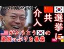 郵便選挙の巻き添え食らった2ダ... 【江戸川 media lab HUB】お笑い・面白い・楽しい・真面目な海外時事知的エンタメ